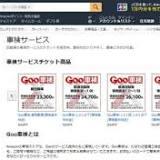 Amazon.com, 自動車検査登録制度