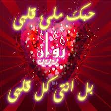 صور اسم روان عربي و انجليزي مزخرف , معنى اسم روان وشعر وغلاف ورمزيات 2016