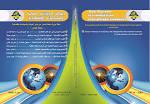 المجلات العلمية المحكمة