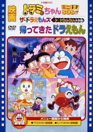 Doraemon Short Films 1998- Doraemon: Doraemon Comes Back (Movie)