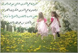 اجمل كلام في الصداقة والاخوة images?q=tbn:ANd9GcT