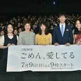 ごめん、愛してる, 長瀬 智也, 吉岡里帆, 日曜劇場, TBSテレビ, 坂口健太郎, TOKIO