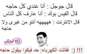 موت من الضحك ....هههه... images?q=tbn:ANd9GcT