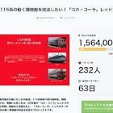 しなの鉄道, 国鉄115系電車, コカ・コーラ