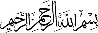 المتسابقات الى الجنان بحفظ كتاب الرحمن الى صاحبات الههم