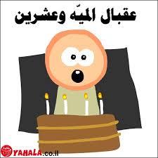 كلنا نقول لـ mohamed183 كل سنه وانتا طيب